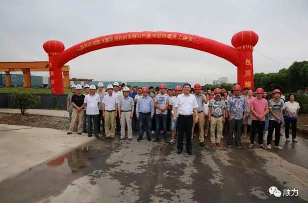 Shunli celebrated the launch of new marine materials project