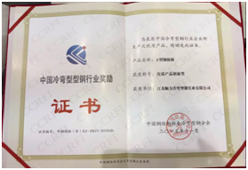 Shunli Has Been Awarded with Excellent Enterprise Certificate