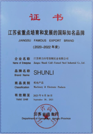 Jiangsu Shunli Cold-Formed Steel Industrial Co., Ltd. recently was awarded the title of 2020-2022 JIANGSU FAMOUS EXPORT BRAND
